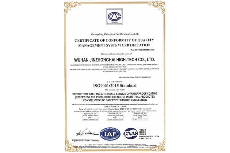 质量管理体系认证证书ISO9001