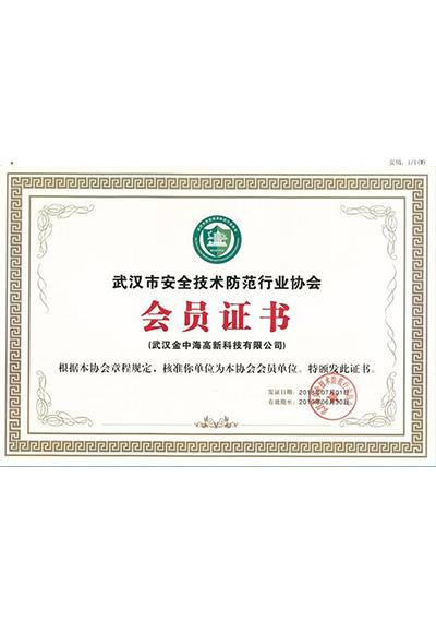 武汉市安全技术防范行业协会-会员