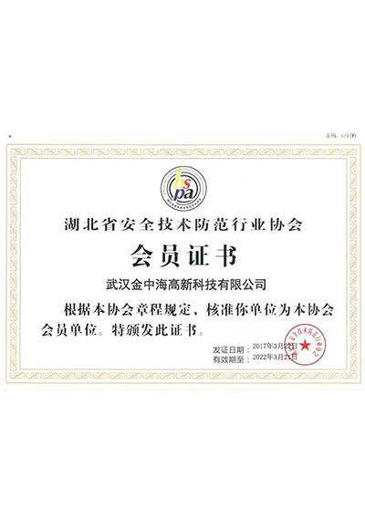 湖北省安全技术防范行业协会-会员