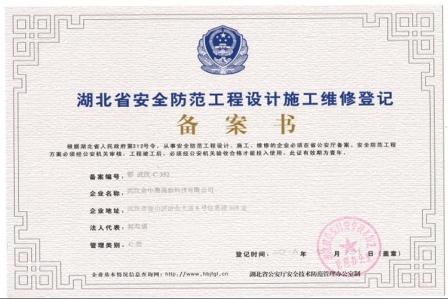 湖北省安全防范工程设计施工维修登记备案