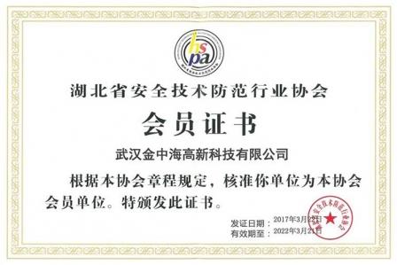 湖北省安全技术防范恒业协会 会员证书